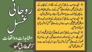 Deprssion ka Ilaj Rohani Ghusal - Hakeem Tariq Mehmood