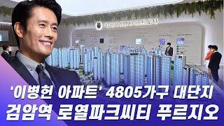 [한경부동산 청약라이브] '이병헌 아파트' 4805가구…