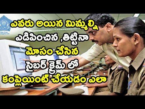 How Do I File A Cybercrime Complaint In India Telugu