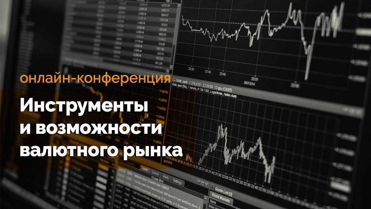 Инструменты и возможности валютного рынка