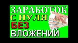 Как заработать 100 рублей за день абсолютно без вложений!! Заработок не выходя из дома!!