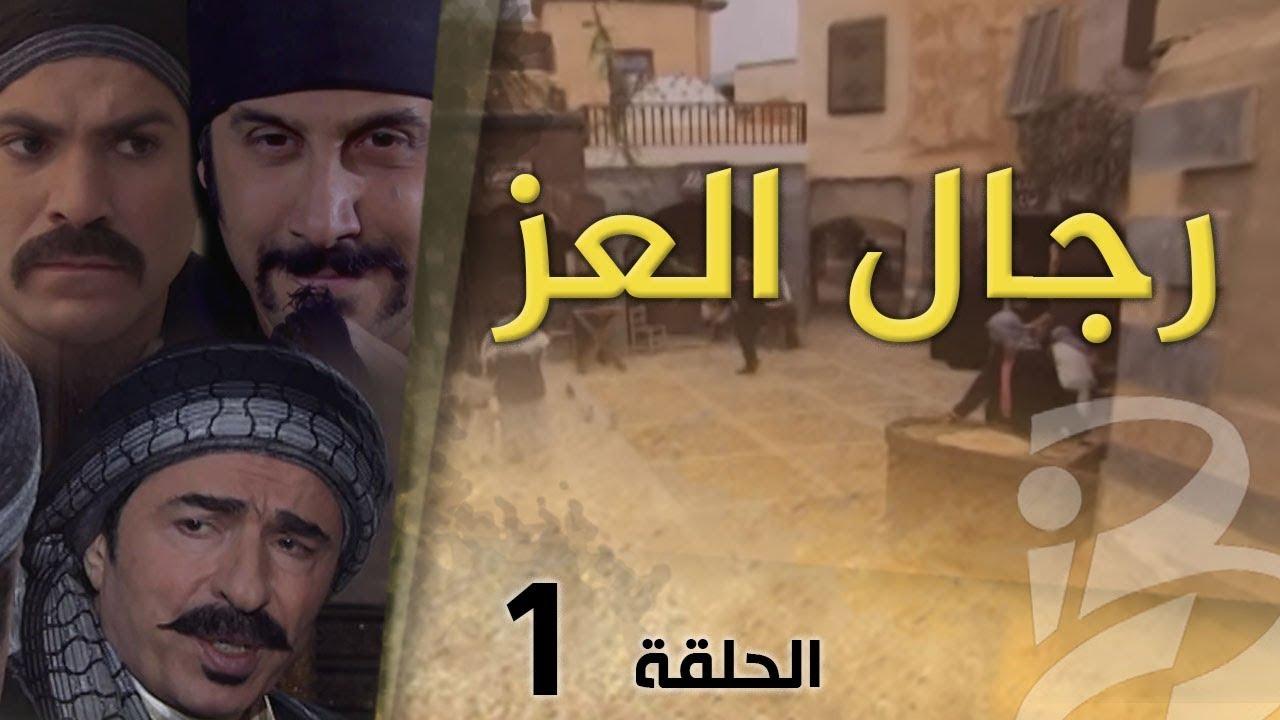 Download مسلسل رجال العز | الحلقة 1