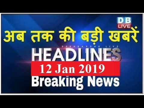 अब तक की बड़ी ख़बरें | morning Headlines | breaking news 12 Jan | india news | top news | #DBLIVE