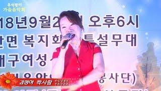 가수김정아/짝사랑/작사김정아/작곡손준호/추석맞이가을음악회 초대가수