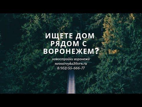 Купить дом в Воронежской области | Продажа домов в Воронежской области.