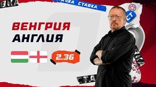 ВЕНГРИЯ АНГЛИЯ Прогноз Елагина