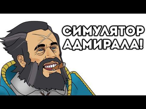 Видео Играть в игру адмирал