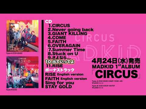 MADKID メジャー1stアルバム『CIRCUS』ダイジェスト試聴