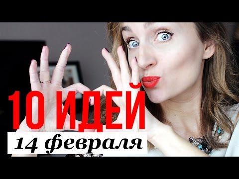 ♥10 БЮДЖЕТНЫХ ИДЕЙ на 14 февраля,День Влюблённых ♥ от Olga Drozdova