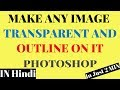 How to make image transparent and make outline on it | Photoshop 8.0 | In 2 min [Hindi]