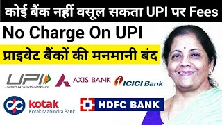 UPI Transaction Charges? CBDT asked Bank to refund charges collected for UPI