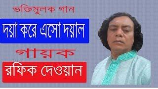 Bangla new baul song doya kore esho doyal-Rofiq deowan | Bangla baul song| বাংলা বাউল গান