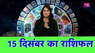 क्या कहती है भावना   15th Dec 2017   Bhawna Sharma   Astro Tak