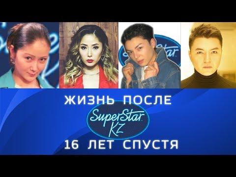"""Звезды """"Super Star KZ"""" Где они сейчас?"""
