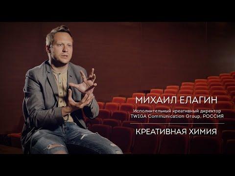 МИХАИЛ ЕЛАГИН креативный директор [ TWIGA Agency ] : Креативная химия