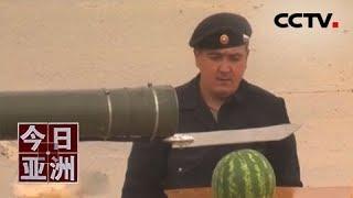 [今日亚洲]速览 酷毙!炮管切水果 俄炮手秀技艺| CCTV中文国际