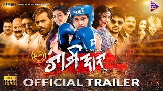 Champion upcoming odia movie | Official Trailer | Archita Sahu, Manoj Mishra | Tarang Music