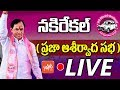 KCR LIVE | TRS Praja Ashirvada Sabha - Nakrekal | Telangana News | Election 2018 | YOYOTV Channel