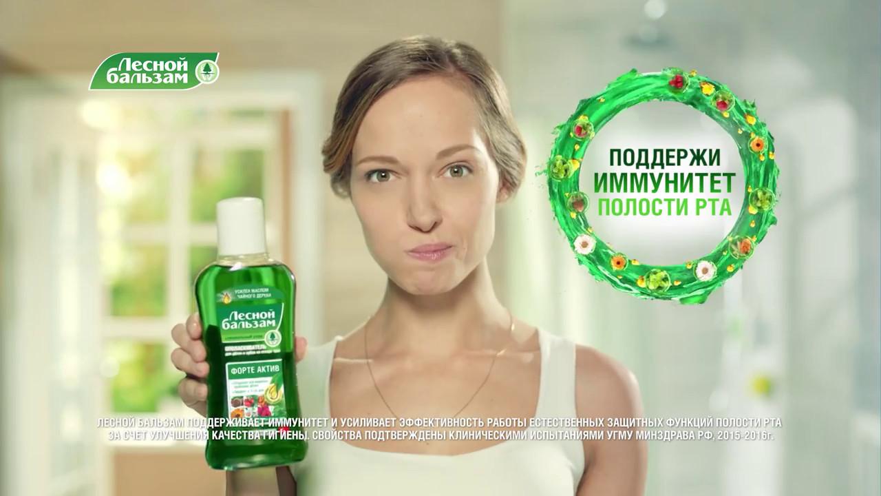 Реклама Лесной Бальзам - В здоровых деснах здоровые зубы - YouTube