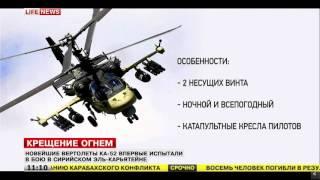 Новейшие вертолеты КА-52 впервые испытали в бою в сирийском Эль-Карьятейне(Новейшие российские вертолеты КА-52 показали свою мощь в борьбе с террористами Подробнее на сайте