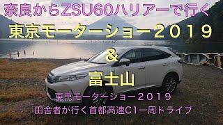 2019年11月1日から3日に東京モーターショー2019と富士山を見に行ってきました。ハリアーで基本下道で・・・ 趣味のクルマいじりや、マイホ...