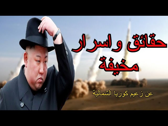 حقائق واسرار مخيفة عن زعيم كوريا الشمالية كيم جونغ أون الرجل الذي ارعب العالم