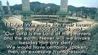 surah al kahf sheikh sudais