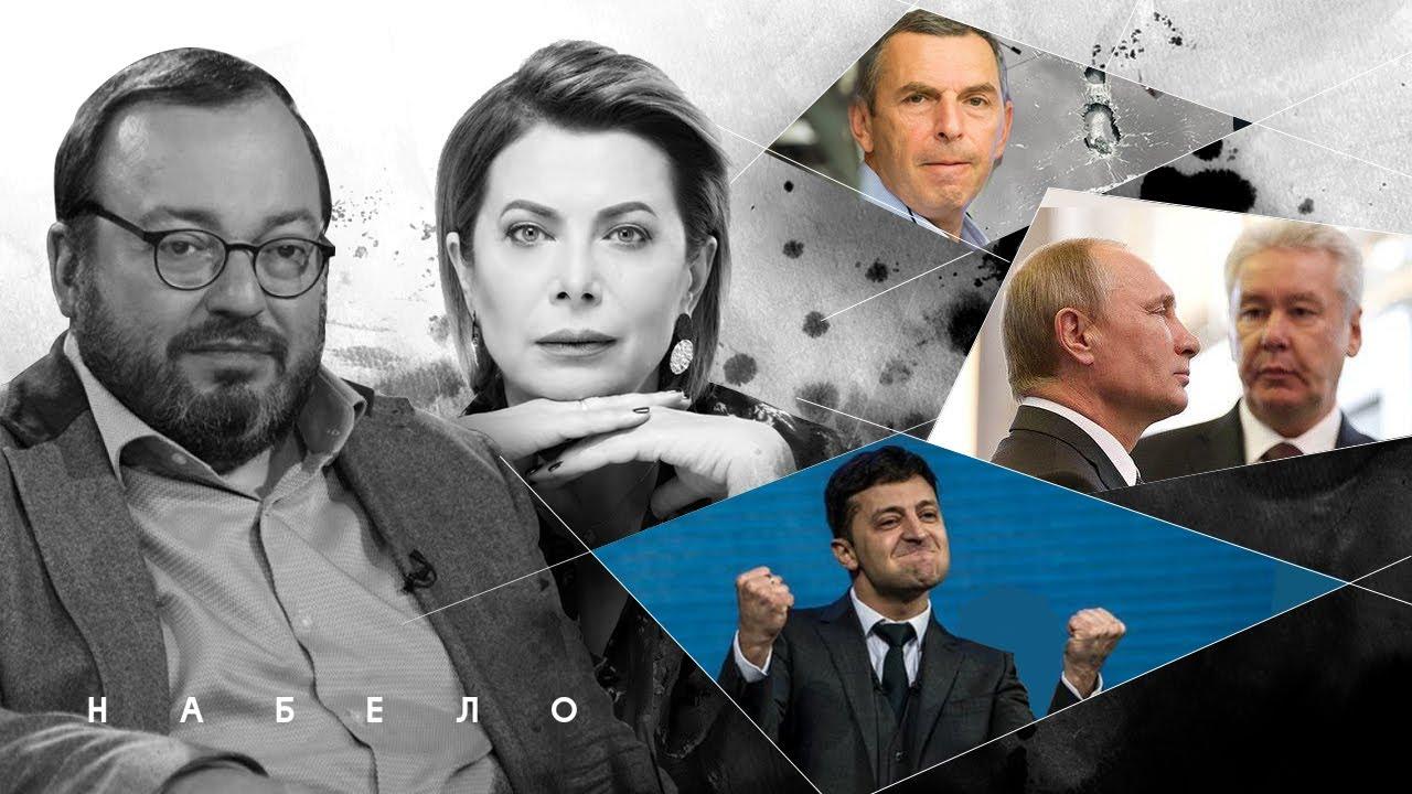 Кто заказал Шефира, по ком ударит закон об олигархах и чем не угодил Собянин. #НАБЕЛО