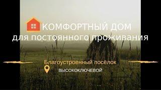 Купить дом 74 кв.м Гатчинский район Лен.область(, 2016-10-23T16:41:05.000Z)