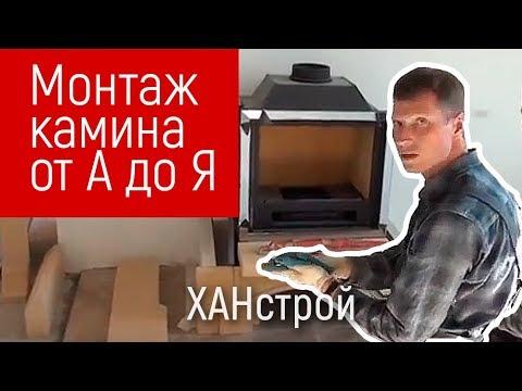 Монтаж камина своими руками. Установка топки камина, печи в доме или квартире в Красноярске