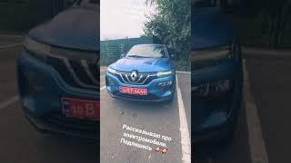 САМЫЙ ДЕШЁВЫЙ ЭЛЕКТРОМОБИЛЬ!!! 🚙🚙🚙 Renault K-ZE из Китая! #электромобиль  #купитьэлектромобиль