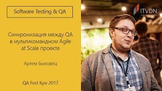 Синхронизация между QA в мультикомандном Agile at Scale проекте - Артем Быковец