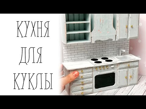 Делаем кухню для куклы! Часть 1.