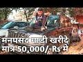 Second hand cars market | used SUV cars | pre-owned Seden cars | Used car market in Delhi | VANSHMJ