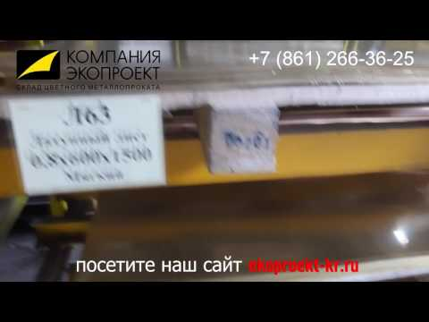 Видео Латунь лист и чугун