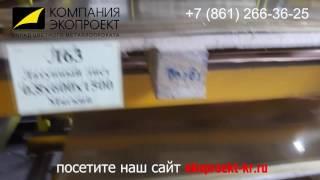 видео Где купить пруток латунный