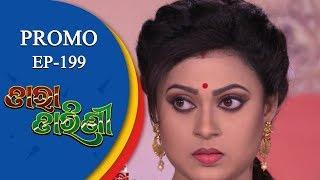 Tara Tarini | 25 June 2018 | Promo | Odia Serial - TarangTV