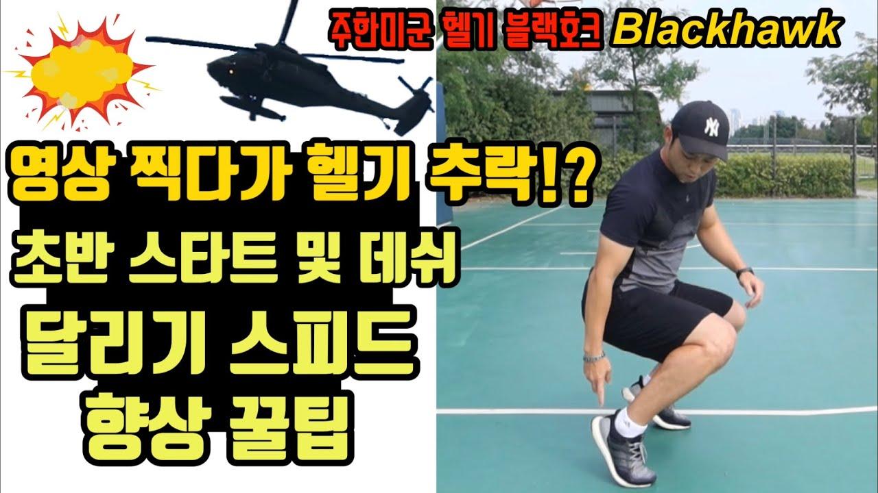 달리기 빨리 뛰기 위한 민첩성 단련 하는 방법/주한미군 헬기 불시착/블랙호크 추락?!/UH-60 Blackhawk/드롭스쿼트