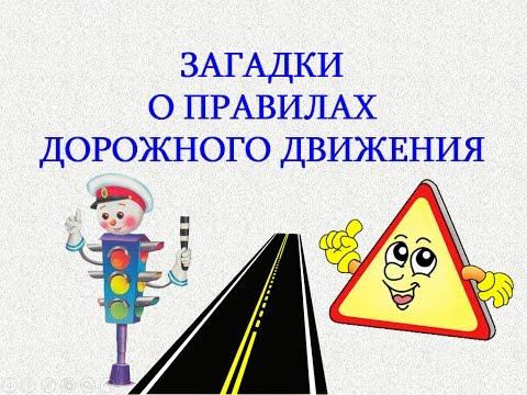 Дорожные знаки загадки для детей. Названия дорожных знаков для детей. Загадки для детей