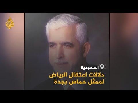 ???? ???? دلالات اعتقال الرياض لممثل حماس بجدة  - 10:54-2019 / 9 / 11