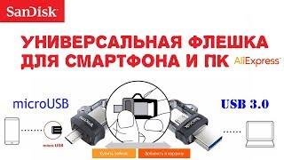 Универсальная Флешка SanDisk USB 3.0 +OTG для смартфона Aliexpress