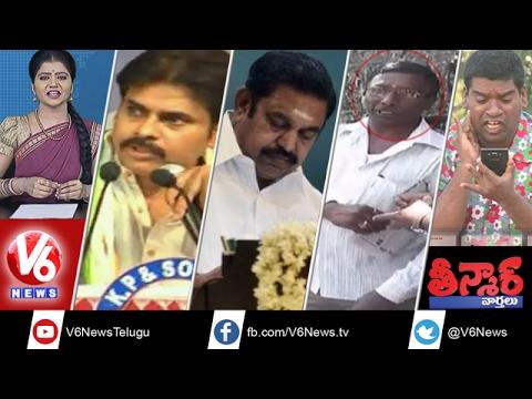 Pawan Kalyan Supports Satyagraha | Palanisamy Takes Charge | Tax On Gold | Teenmaar News | V6News