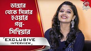 ডান্সার থেকে সিঙ্গার হওয়ার গল্প- সিন্থিয়া | Ariyoshi | Singer | Exclusive interview | Siti Cinema