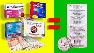 ТОП!6 дешевых лекарств от простуды, которые заменят дорогие(В данном видео перечислены основные лекарственные средства от простуды, цены на которые регулирует госуда..., 2016-10-30T05:55:32.000Z)