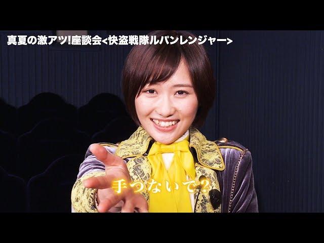 「快盗戦隊ルパンレンジャー」真夏の激アツ!座談会