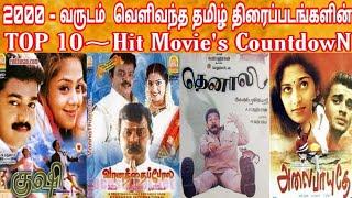2000 - Top 10 Tamil Movies Countdown | 2000 வருடத்தின் டாப் 10 தமிழ்திரைப்படங்கள் | Upcoming STAARR