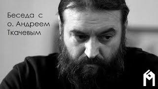 Беседа с о. Андреем Ткачевым