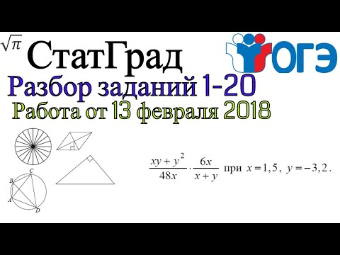 Статград 2014 математика 9 класс вариант ма90504