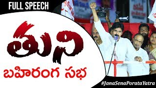 how to download janasena app
