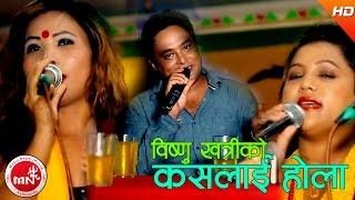 New Lok Dohori Song 2016/2073 | Kaslai Hola - Bishnu Khatri & Purnakala BC | Hamal Music